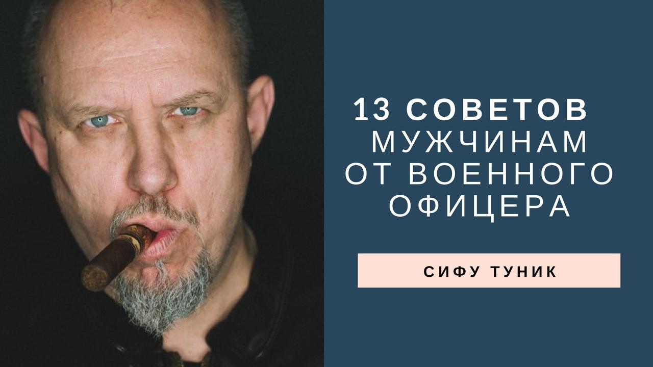 13 советов мужчинам от военного офицера_сифу туник