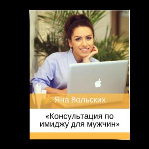 консультации по имиджу для мужчин_Яна Вольских