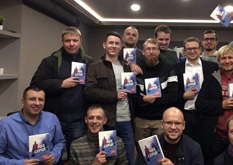Книга Дикое Сердце_Базовый мужской курс Фундамент