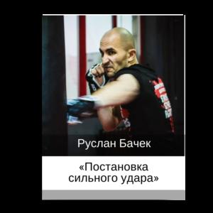 постановка сильного удара для мужчин Руслан Бачек