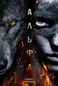 Постер фильма Альфа. Кино для мужчин