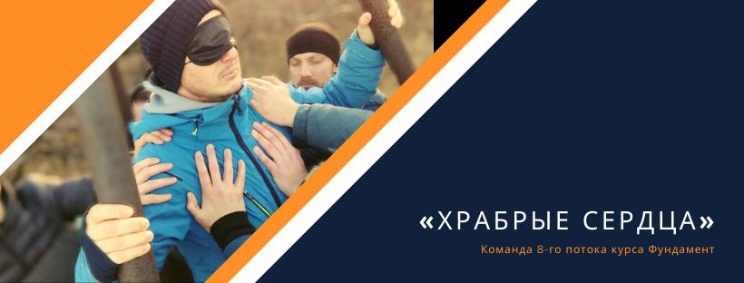 Храбрые сердца курс фундамент украина